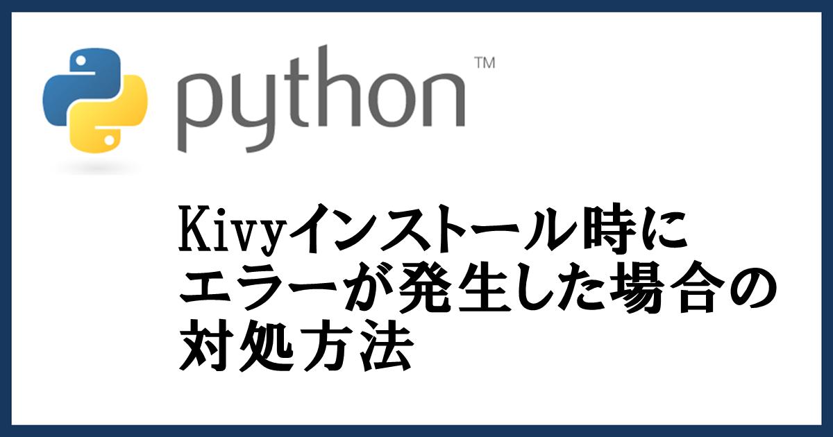 eycatch_kivy_install_error
